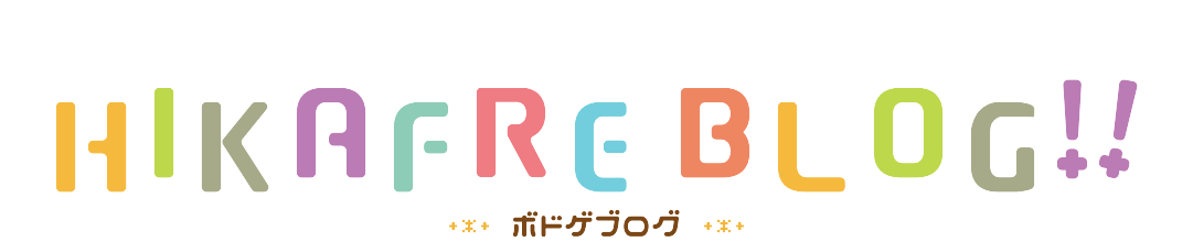 hikafreblog|ボードゲーム紹介ブログ